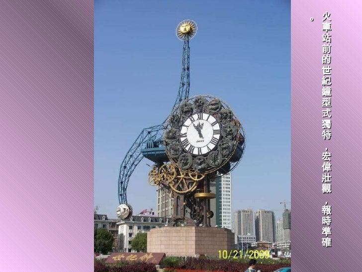火車站前的世紀鐘型式獨特,宏偉壯觀,報時準確。