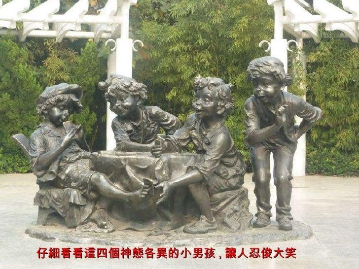 仔細看看這四個神態各異的小男孩 , 讓人忍俊大笑 .