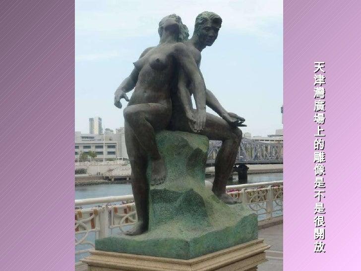 天津灣廣場上的雕像是不是很開放