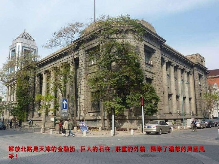解放北路是天津的金融街 , 巨大的石柱 , 莊重的外牆 , 匯集了濃郁的異國風采 !