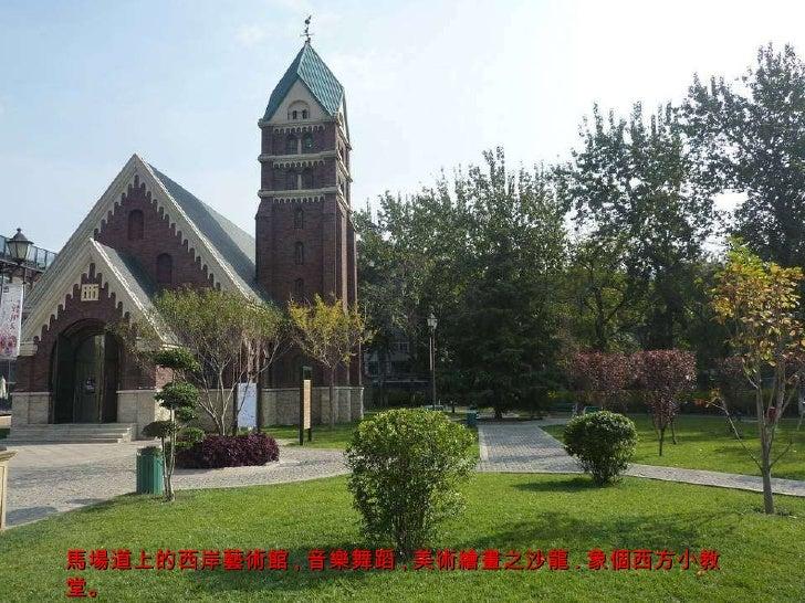 馬場道上的西岸藝術館 , 音樂舞蹈 , 美術繪畫之沙龍 . 象個西方小教堂。