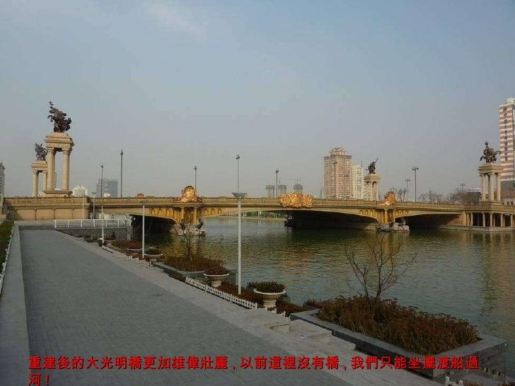 重建後的大光明橋更加雄偉壯麗 , 以前這裡沒有橋 , 我們只能坐擺渡船過河 !