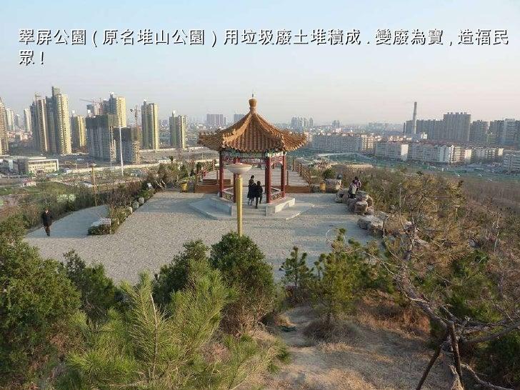 翠屏公園 ( 原名堆山公園)用垃圾廢土堆積成 . 變廢為寶 , 造福民眾 !