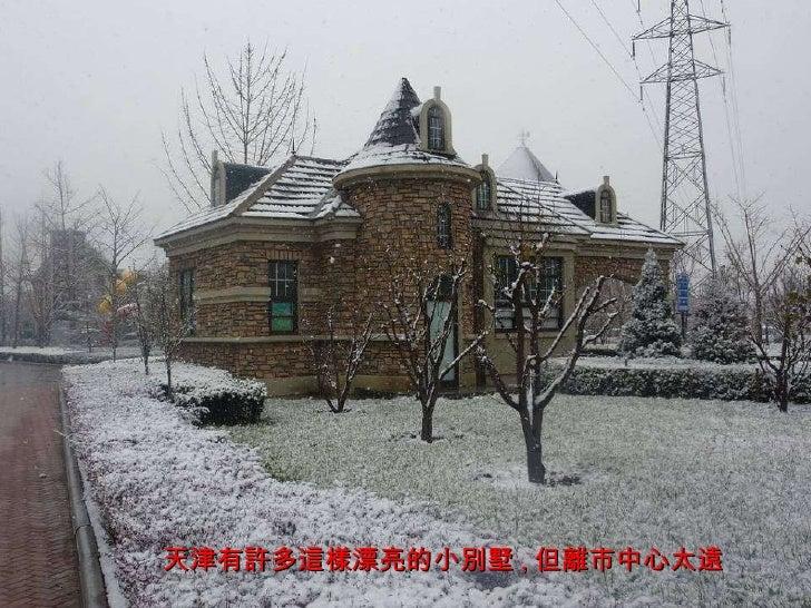 天津有許多這樣漂亮的小別墅 , 但離市中心太遠