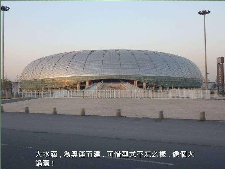 大水滴 , 為奧運而建 . 可惜型式不怎么樣 , 像個大鍋蓋 !