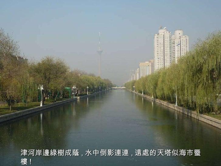 津河岸邊綠樹成蔭 , 水中倒影連連 , 遠處的天塔似海市蜃樓 !