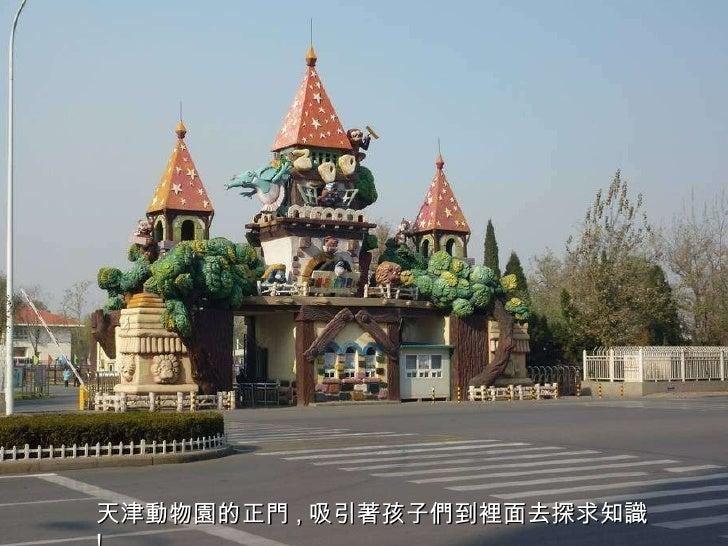 天津動物園的正門 , 吸引著孩子們到裡面去探求知識 !