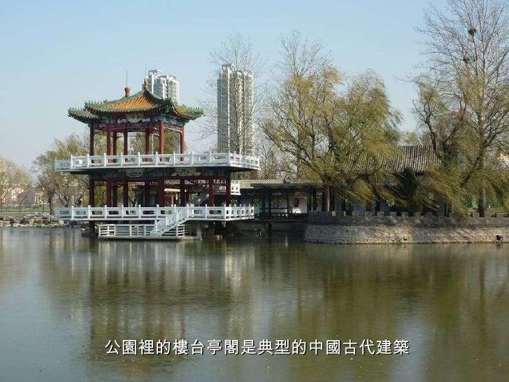 公園裡的樓台亭閣是典型的中國古代建築