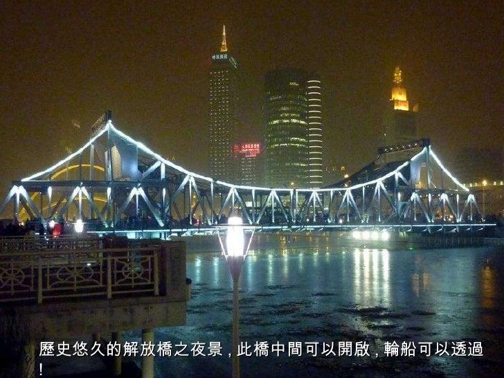 歷史悠久的解放橋之夜景 , 此橋中間可以開啟 , 輪船可以透過 !