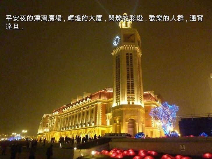 平安夜的津灣廣場 , 輝煌的大廈 , 閃爍的彩燈 , 歡樂的人群 , 通宵達旦 .