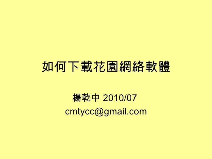 如何下載花園網絡軟體 楊乾中 2010/07  [email_address]