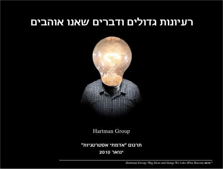 """רעיונות גדולים ודברים שאנו אוהבים                   Hartman Group            """"תרגום """"אדמתי אסטרטגיות                  ..."""