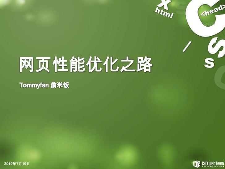 网页性能优化之路<br />Tommyfan 偷米饭<br />2010年7月16日<br />