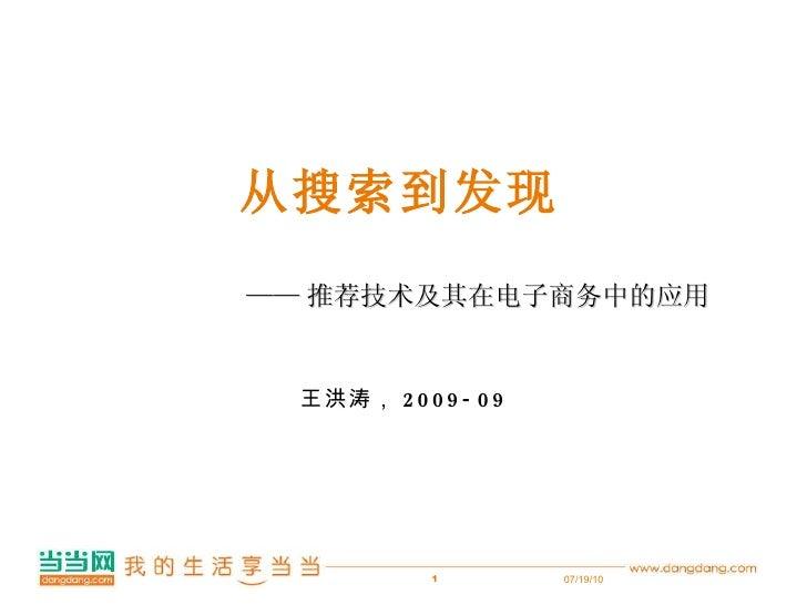 从搜索到发现 王洪涛, 2009-09 07/19/10 —— 推荐技术及其在电子商务中的应用