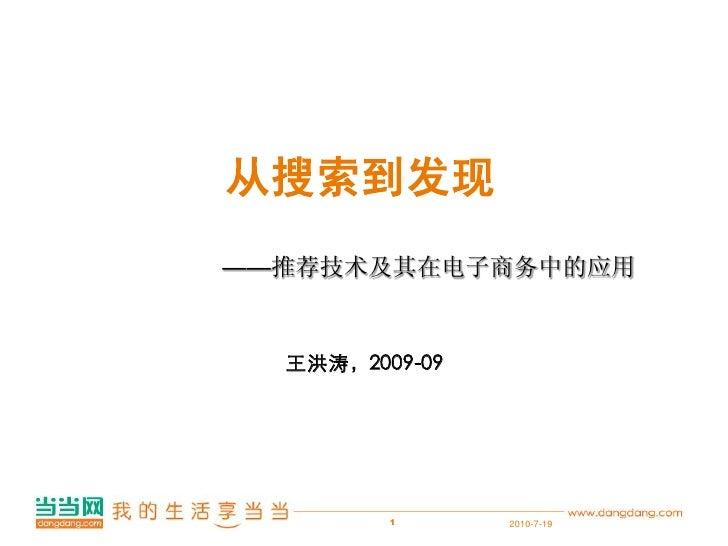 从搜索到发现 ——推荐技术及其在电子商务中的应用     王洪涛,2009-09              1      2010-7-19