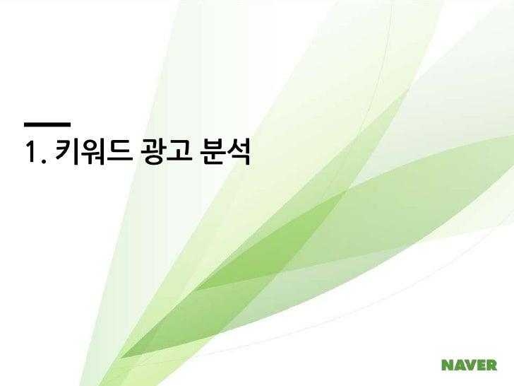 1. 키워드 광고 분석<br />