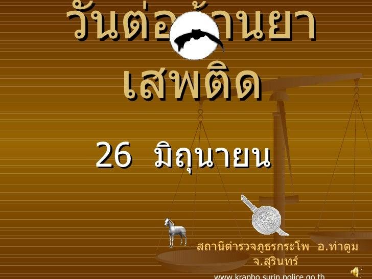 วันต่อต้านยาเสพติด 26  มิถุนายน   สถานีตำรวจภูธรกระโพ  อ . ท่าตูม  จ . สุรินทร์  www.krapho.surin.police.go.th   [email_ad...