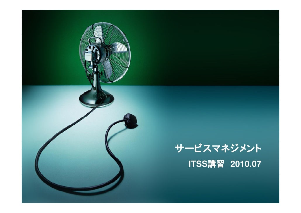 ITSS   2010.07