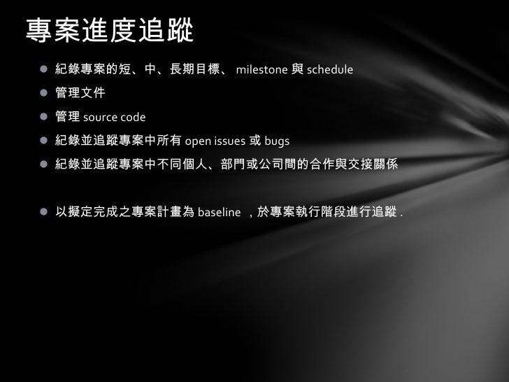 專案進度追蹤 Slide 2