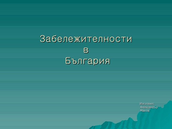 Забележителности  в  България <ul><li>Изготвил :  Александър Манов </li></ul>