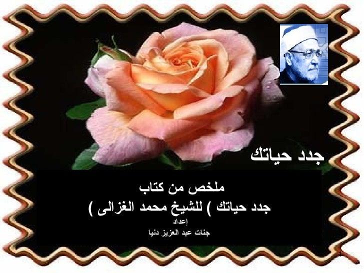 جدد حياتك ملخص من كتاب  (  جدد حياتك  )  للشيخ محمد الغزالى إعداد  جنات عبد العزيز دنيا