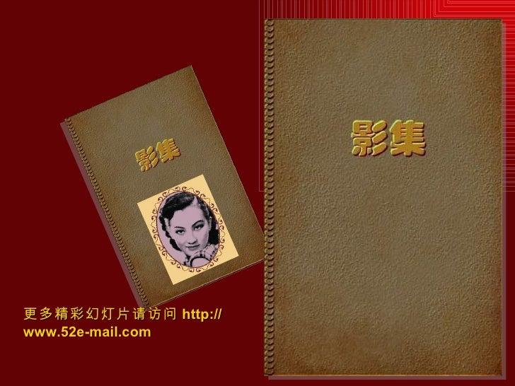 一代名伶 周璇影集 更多精彩幻灯片请访问 http://www.52e-mail.com