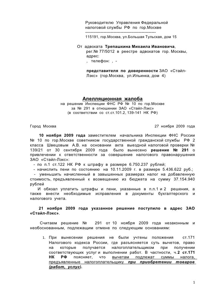 Статья 171 налогового кодекса рф 2020