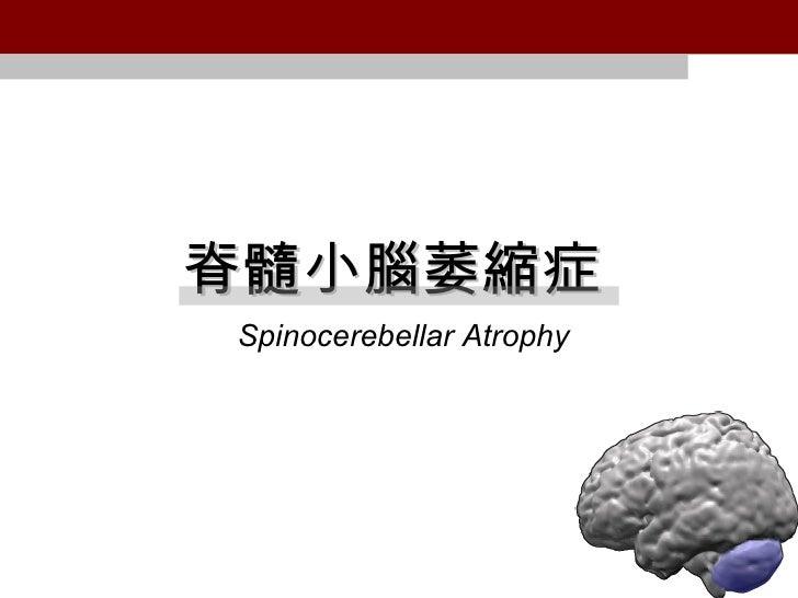脊髓小腦萎縮症 Spinocerebellar Atrophy