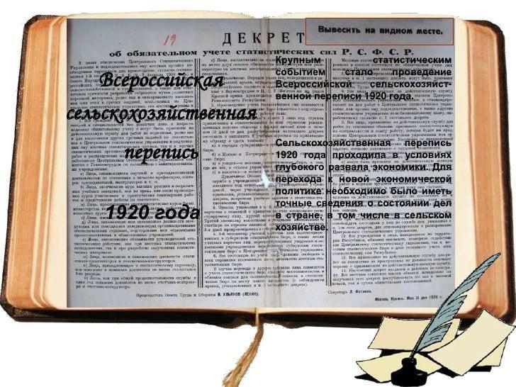 Сельскохозяйственные переписи на Псковской земле