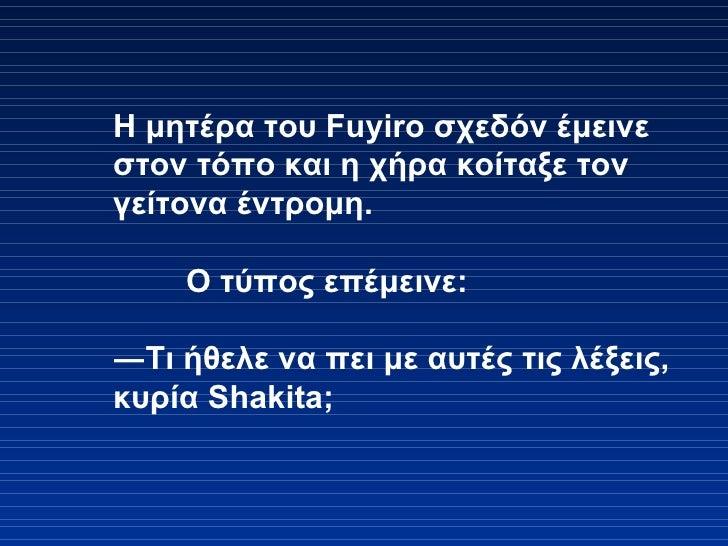 Η μητέρα του  Fuyiro  σχεδόν έμεινε στον τόπο και η χήρα κοίταξε τον γείτονα έντρομη . Ο τύπος επέμεινε : ― Τι ήθελε να πε...