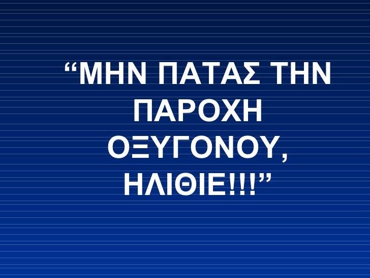 """"""" ΜΗΝ ΠΑΤΑΣ   ΤΗΝ ΠΑΡΟΧΗ ΟΞΥΓΟΝΟΥ ,  ΗΛΙΘΙΕ !!!"""""""