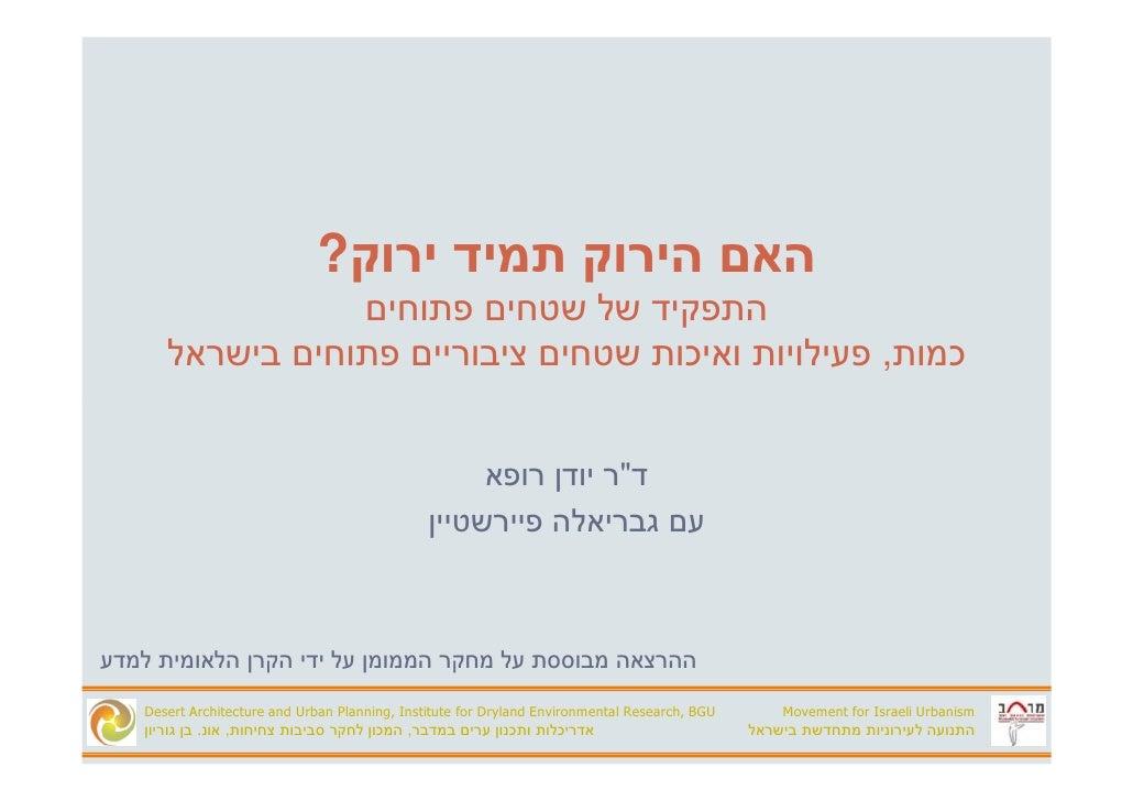 האם הירוק תמיד ירוק?                  התפקיד של שטחים פתוחים       כמות, פעילויות ואיכות שטחים ציבוריים פתוחים בישראל...