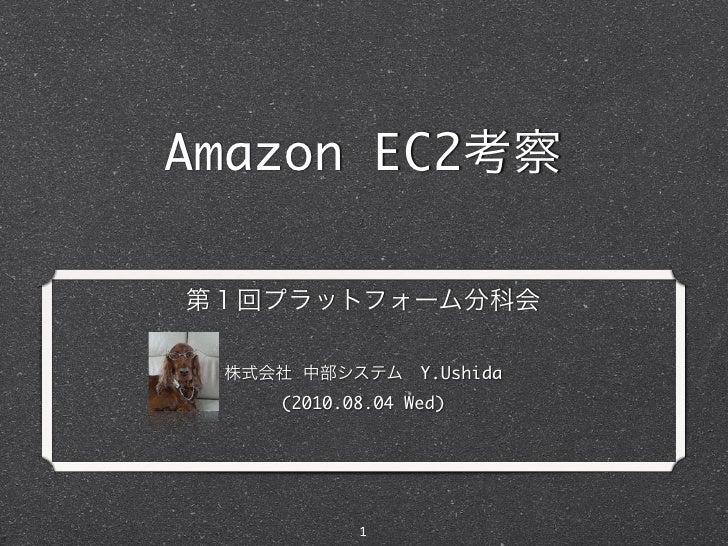 Amazon EC2                    Y.Ushida    (2010.08.04 Wed)               1