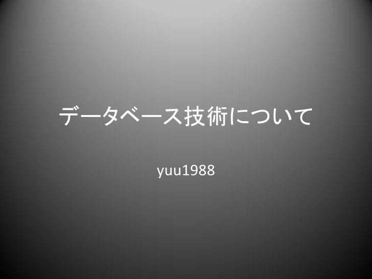 データベース技術について      yuu1988