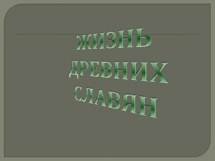 ЖИЗНЬ ДРЕВНИХ СЛАВЯН <br />