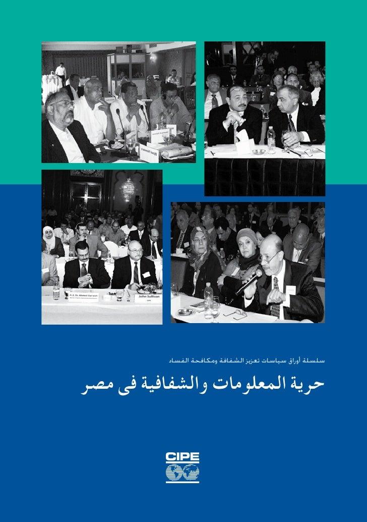 حرية المعلومات والشفافية في مصر