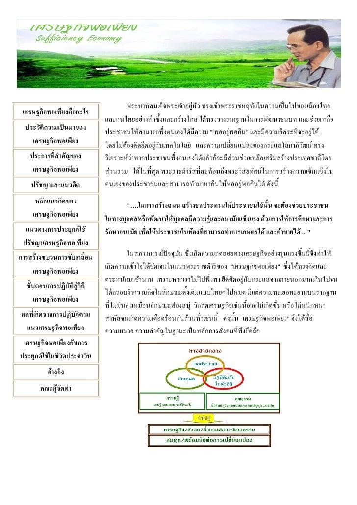 พระบาทสมเด็จพระเจ้าอยู่หัว ทรงเข้าพระราชหฤทัยในความเป็นไปของเมืองไทย  เศรษฐกิจพอเพียงคืออะไร                              ...