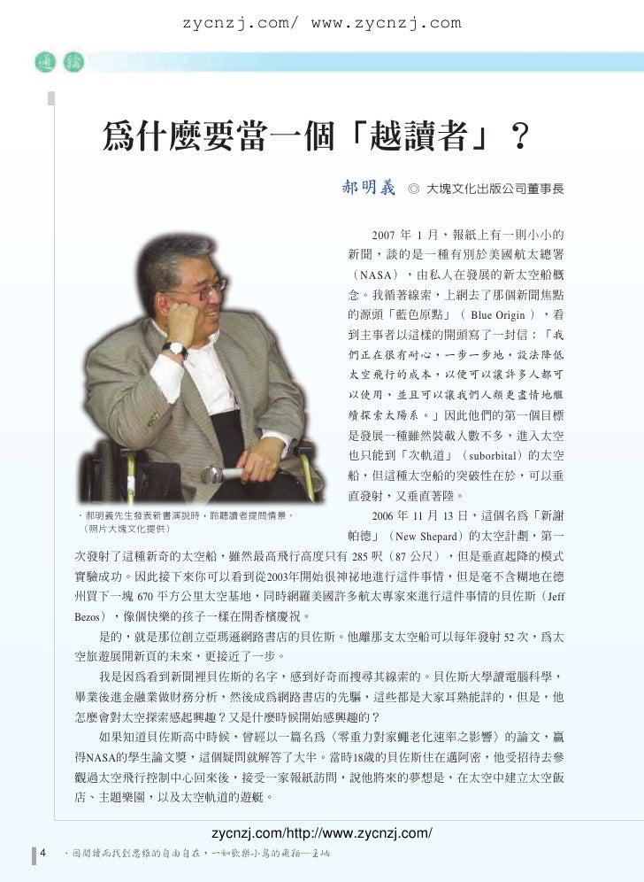 zycnzj.com/ www.zycnzj.com                                              郝明義                 ◎ 大塊文化出版公司董事長                 ...
