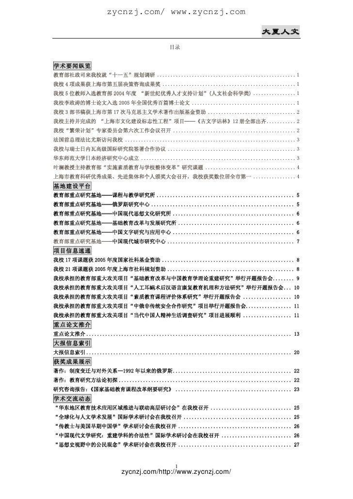 zycnzj.com/ www.zycnzj.com                                                                          大夏人文                  ...