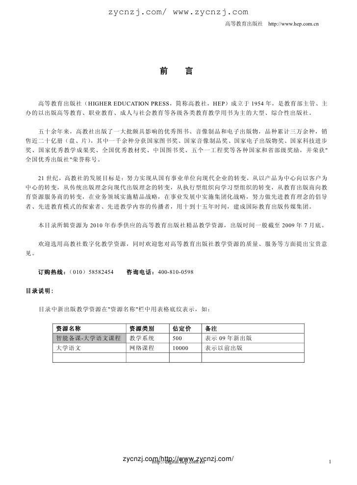 zycnzj.com/ www.zycnzj.com                                                         高等教育出版社 http://www.hep.com.cn        ...