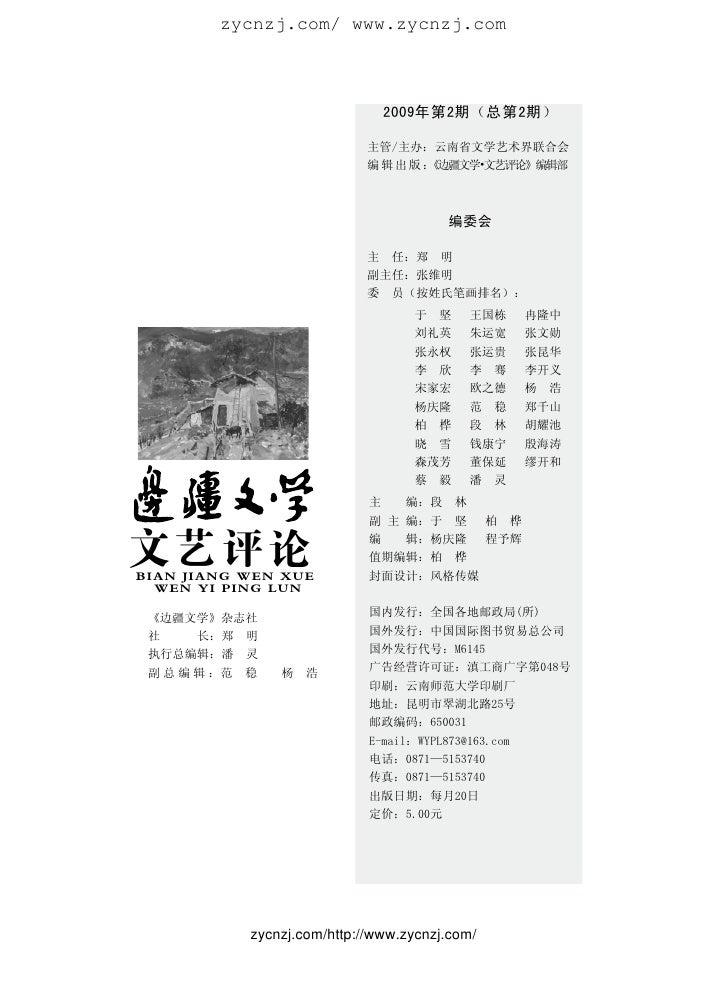 zycnzj.com/ www.zycnzj.com                                       2009年第2期(总第2期)                                 主管/主办:云南省文...