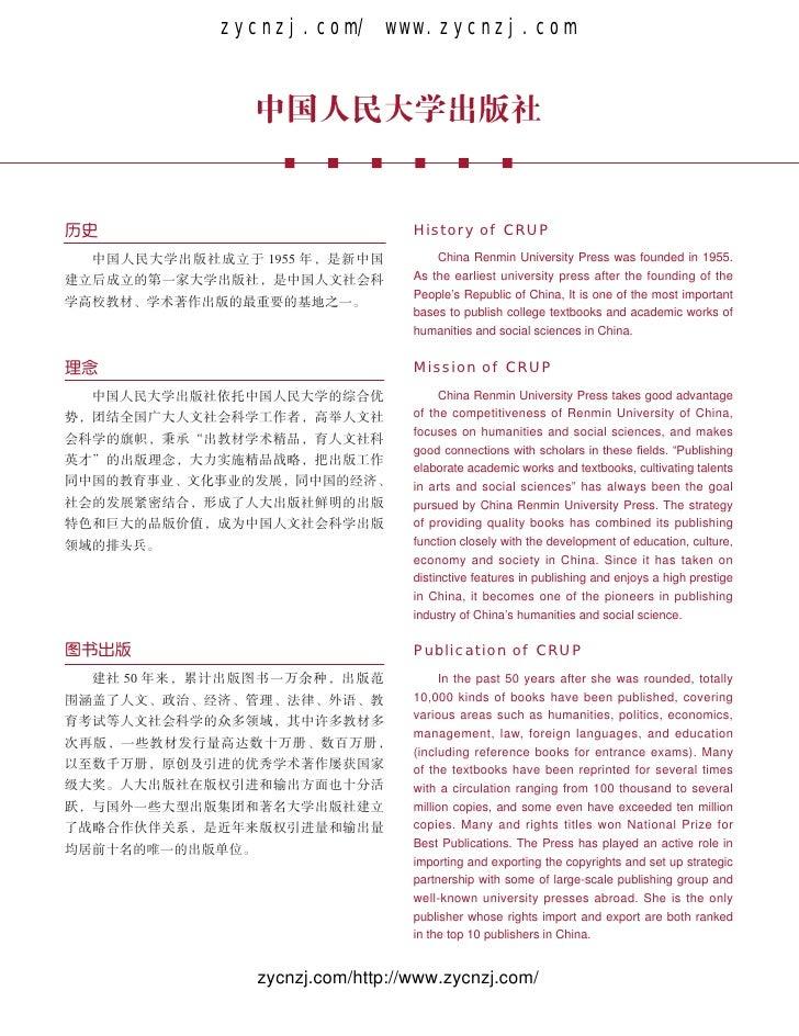 zycnzj.com/ www.zycnzj.com                  中国人民大学出版社   历史                                 History of CRUP   中国人民大学出版社成立于 ...