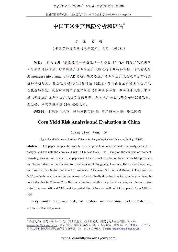 zycnzj.com/ www.zycnzj.com                作者保留所有权利,该文已发表于:中国农业科学.2007.Vol.40(suppl.2)                          中国玉米生产风险分析和...