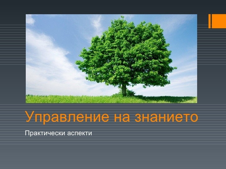Управление на знанието Практически аспекти