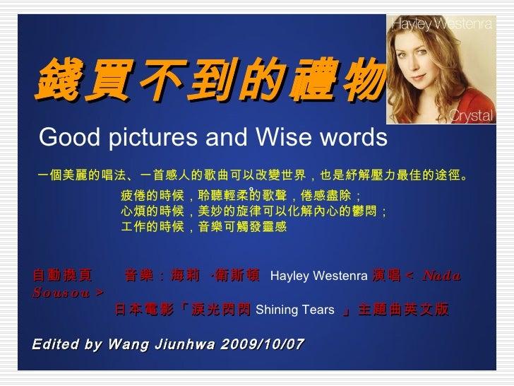 錢買不到的禮物 自動換頁  音樂:海莉 · 衛斯頓  Hayley Westenra 演唱< Nada Sousou > 日本電影「淚光閃閃 Shining Tears   」主題曲英文版 Edited by Wang Jiunhwa 2009...