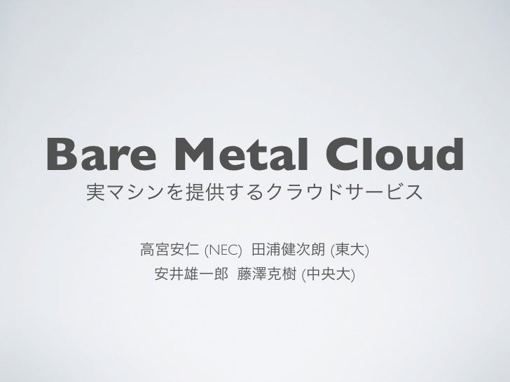 Bare Metal Cloud       (NEC)       (       )               (       )