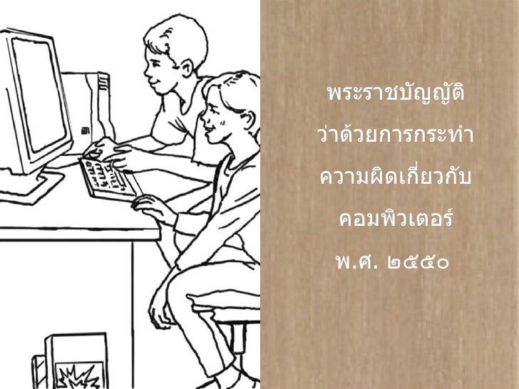 พระราชบัญญัติ ว่าด้วยการกระทำ ความผิดเกี่ยวกับ คอมพิวเตอร์ พ . ศ .  ๒๕๕๐