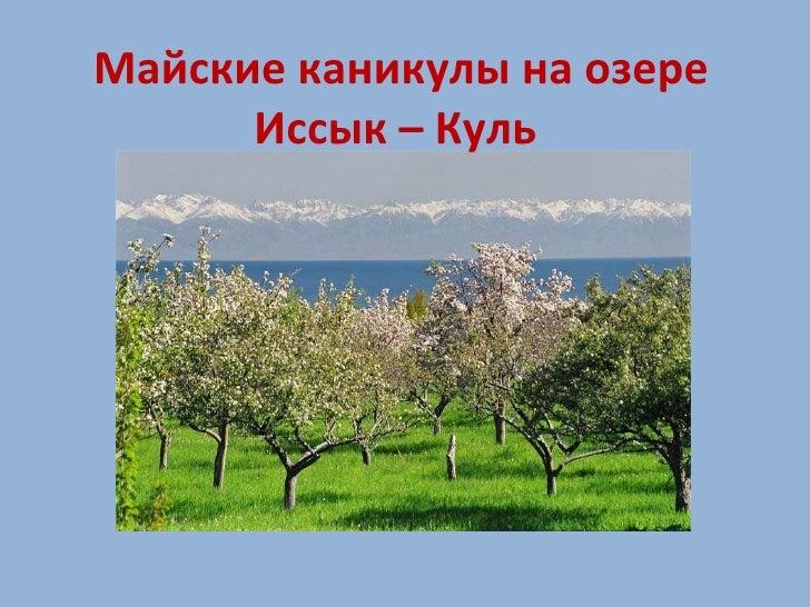 Майские каникулы   на озере Иссык – Куль