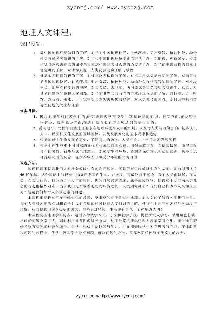 zycnzj.com/ www.zycnzj.com    地理人文课程: 课程设置:      1、 对中国地理环境知识的了解:对当前中国地理位置、自然环境、矿产资源、植被种类、动物         种类气候等等知识的了解,对古代中国地理环境...