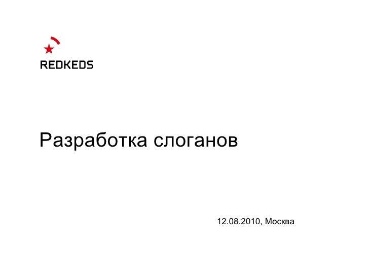 Разработка слоганов 1 2.0 8 .2010, Москва